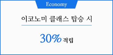 Economy 이코노미 클래스 탑승 시 30% 적립
