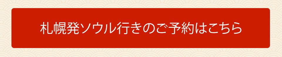 札幌発ソウル行きのご予約はこちら