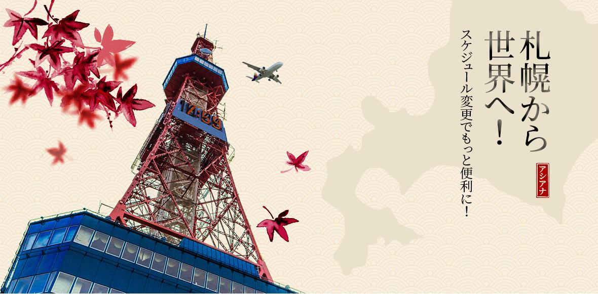 札幌から、世界へ!