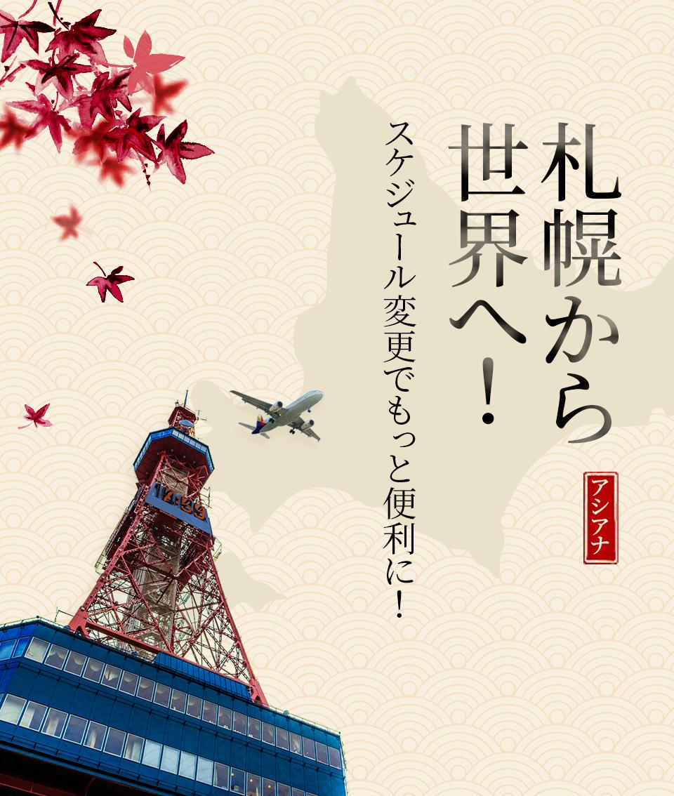 北海道から世界へ!