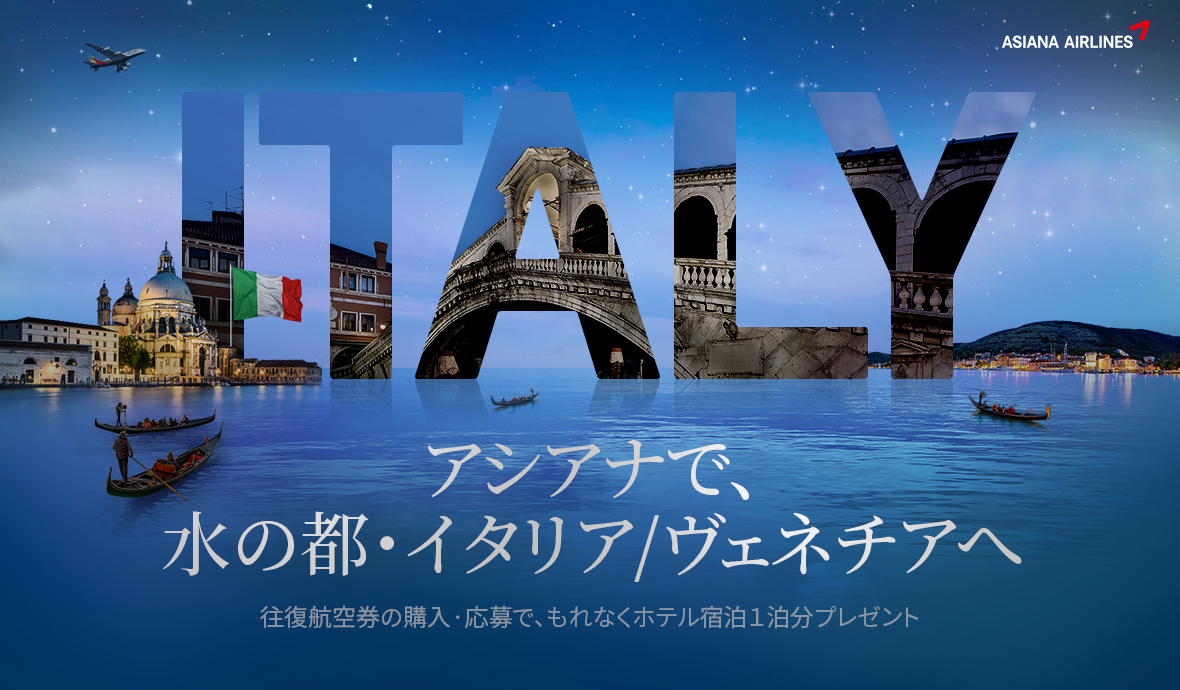 アシアナで、水の都・イタリア/ヴェネチアへ ~往復航空券の購入で、もれなくホテル宿泊1泊分プレゼント~