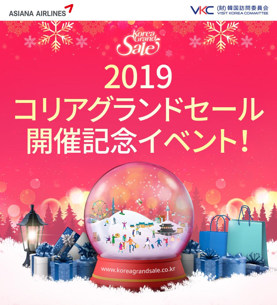 2019 Korea Grand Sale