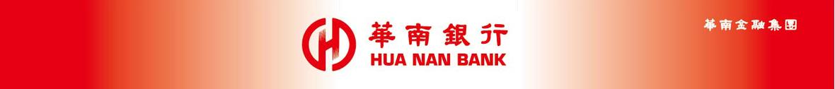 華南金融集團, 華南銀行 HUA NAN BANK