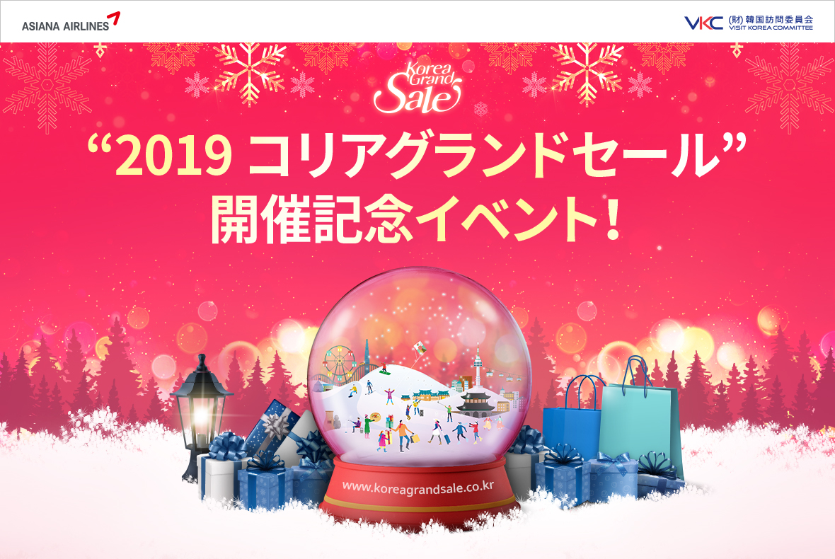 """""""2019 コリアグランドセール"""" 開催記念イベント!"""