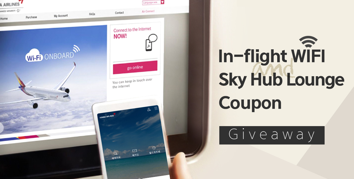 In-flight WIFI and Sky Hub Lounge Coupon Giveaway│ASIANA AIRLINES