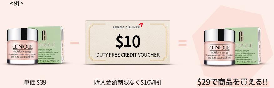 (例) 単価 $39 - 購入金額制限なく$10割引 = $29で商品を買える!!