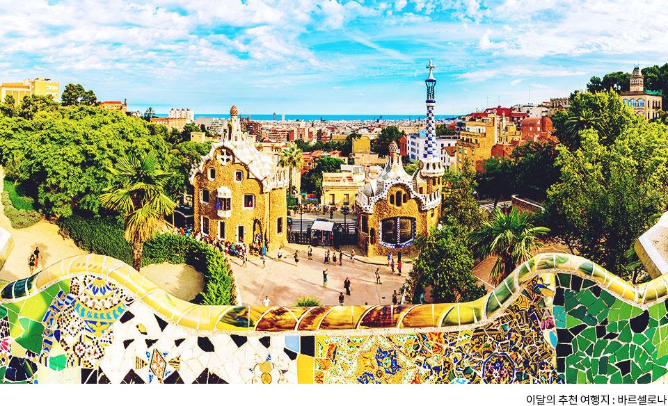 이달의 추천 여행지 : 바르셀로나
