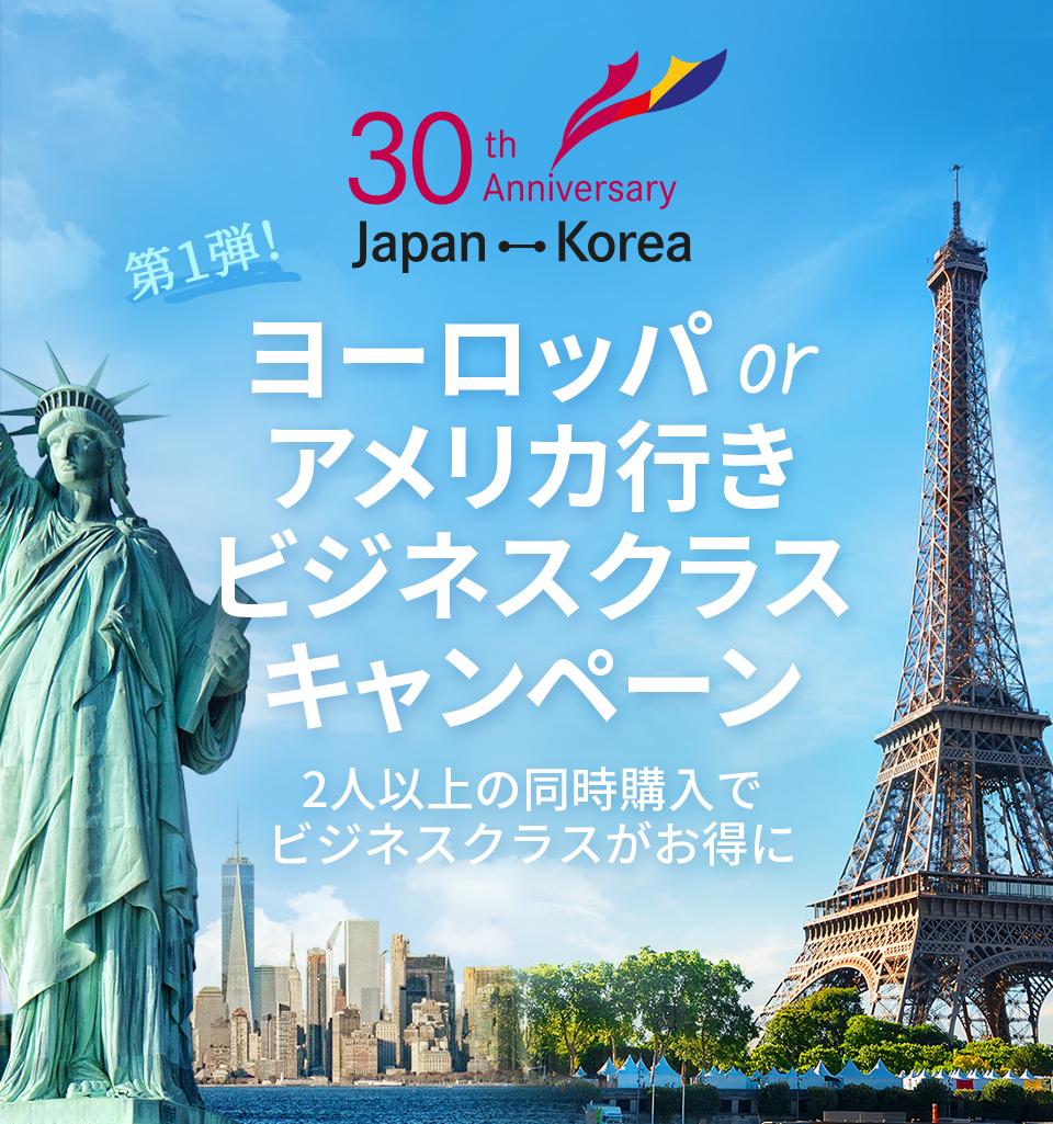 アシアナ日本就航30周年記念 第1弾! ヨーロッパorアメリカ行き ビジネスクラスキャンペーン 2人以上の同時購入でビジネスクラスがお得に
