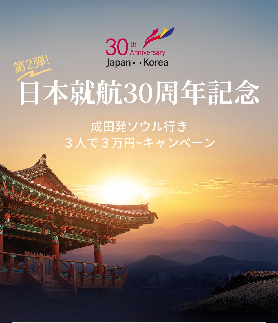 アシアナ日本就航30周年記念 成田発ソウル行き 3人で3万円~キャンペーン