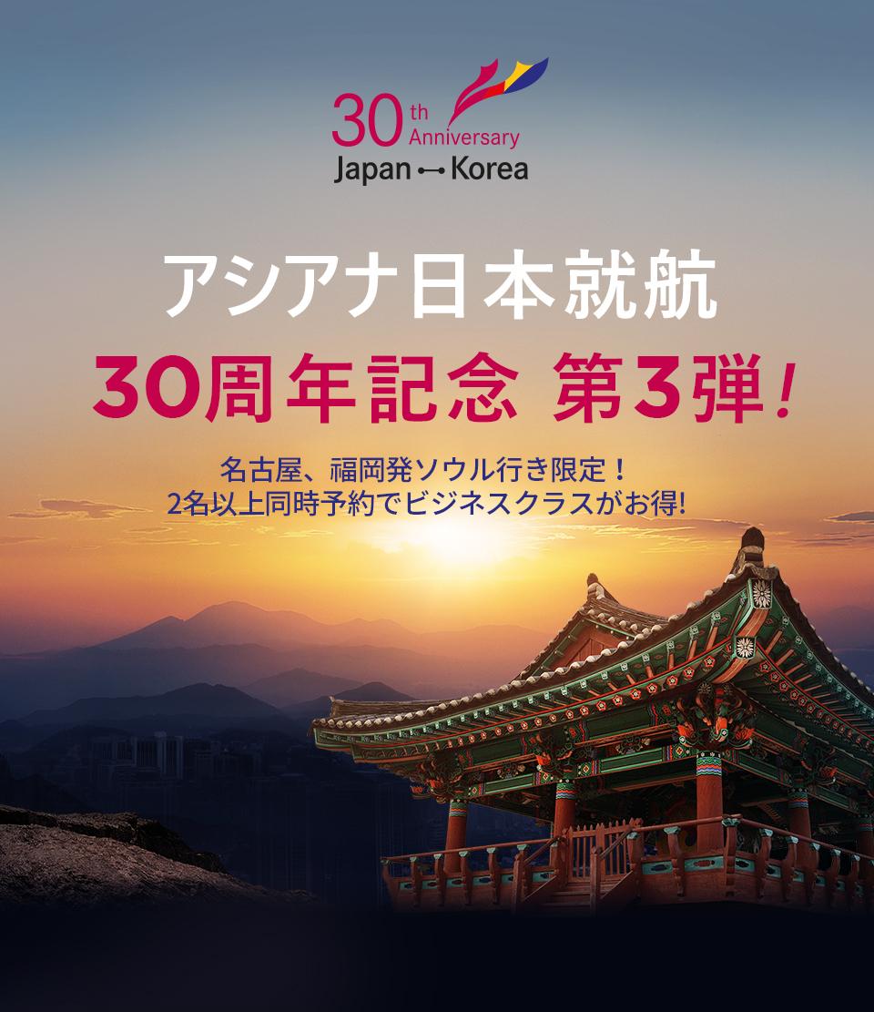 アシアナ日本就航30周年記念 第3弾 !名古屋、福岡発ソウル行き限定!2名以上同時予約でビジネスクラスが激安!!