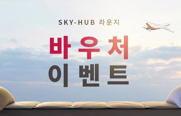 SKY-HUB 라운지 바우처 이벤트
