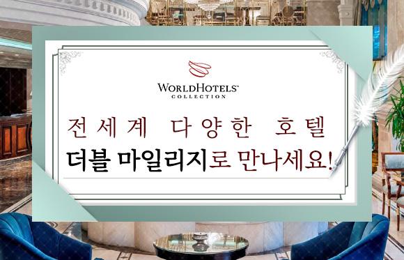 Worldhotels 더블마일리지 프로모션